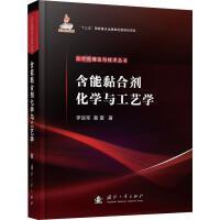 含能黏合剂化学与工艺学 国防工业出版社