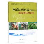 神农架金丝猴生境和遗传多样性研究