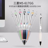 日本三菱M5-617GG摇摇自动铅笔 彩色笔握 0.5mm