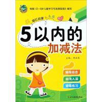 描红启蒙天天练 5以内的加减法 四川美术出版社