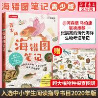 海错图笔记(青少版)/中国国家地理 中信出版社