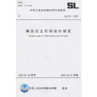碾�菏酵潦��卧O��范 SL 274-2001 (中�A人民共和��水利行�I���)
