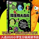 DK微生物大百科