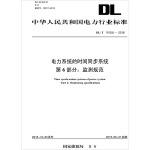 DL/T 1100.6―2018 电力系统的时间同步系统 第6部分:监测规范