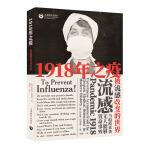 1918年之疫:被流感改变的世界(张文宏医生推荐阅读!)