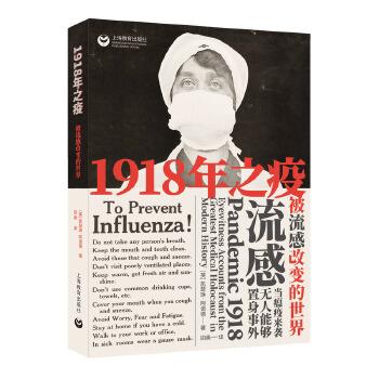 """1918年之疫:被流感改变的世界 1918年那场持续2年的""""西班牙流感"""",造成超5000万人死亡,堪称史上ZUI大的医疗浩劫。那场疫情中人们犯过的错误也不时为当下敲响警钟,新一轮的全球性传染病再次来袭,我们是否能够有不一样的表现?"""
