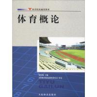 体育概论 人民体育出版社