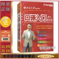 韩刚英语口译入门学习法英语口译教程口译训练内含1DVD光盘