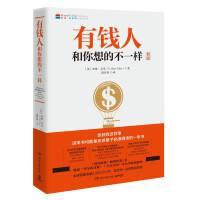 有钱人和你想的不一样(新版) 湖南文艺出版社