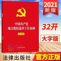 中国共产党地方组织选举工作条例 单行本(大字版)2021新版 法律出版社
