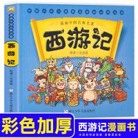 漫画中国古典名著--西游记