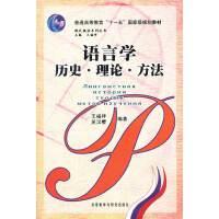 语言学-历史・理论・方法
