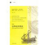 世界经济简史――从旧石器时代到20世纪末(大学译丛)