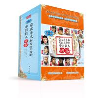 章衣萍夫妇写给儿童的中国名人故事: 彩绘注音版.第一辑, 文・德卷(共13册,7-14岁)