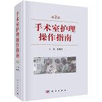 手术室护理操作指南(第2版)