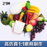 高仿真蜡果基础套装仿真水果蔬菜套装美术素描静物模型