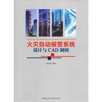 火灾自动报警系统设计与CAD制图 中国建筑工业出版社