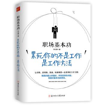 职场基本功(pdf+txt+epub+azw3+mobi电子书在线阅读下载)