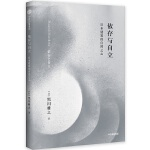 依存与自立:日本建筑的自然之心(黑川雅之设计系列)