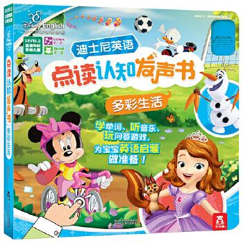 迪士尼英语点读认知发声书:多彩生活 学单词、听音乐、玩问答游戏,