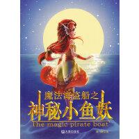 魔法海盗船之神秘小鱼妖