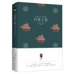 《启蒙之旅》(《蝇王》作者戈尔丁创作巅峰期代表作,中文简体初次出版)