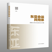 东亚命运共同体――首届山东论坛会议论文集
