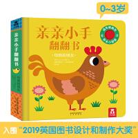亲亲小手翻翻书:母鸡和朋友