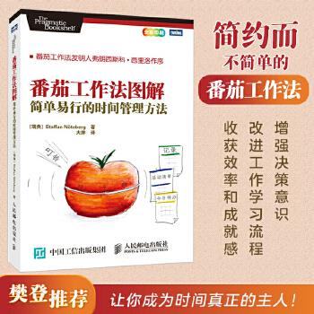 番茄工作法图解 简单易行的时间管理方法