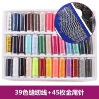 缝纫线家用针线盒套装手工缝补针线包DIY缝被线球粗细线团服装线