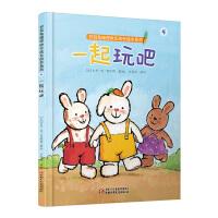 折耳兔瑞奇快乐成长绘本系列:一起玩吧