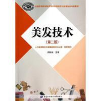 美发技术(第2版)/郝桂英 郝桂英
