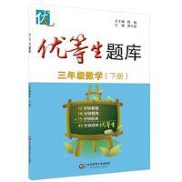 优等生题库・三年级数学(下册)
