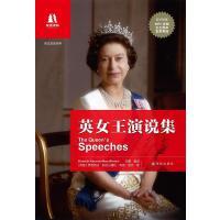 【二手旧书8成新】英女王演说集 (英国)伊丽莎白?亚历山德拉?玛丽?温莎 9787544746557