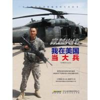 穿越火线:我在美国当大兵(电子书)