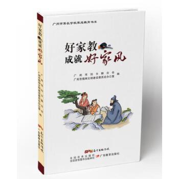 《好家教成就好家风》(广州市妇女联合会,广州市精神)