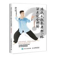 陈氏太极拳老架一路74式完全图解 视频学习版
