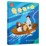 弯弯弯的水――儿童防溺水家长伴读拉拉书