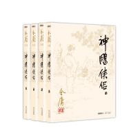 金庸作品集(彩图平装旧版)金庸全集(09-12)-神雕侠侣(全四册)