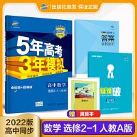 曲一线官方正品2022版5年高考3年模拟数学选修2-1人教A版 教材课本同步练习册