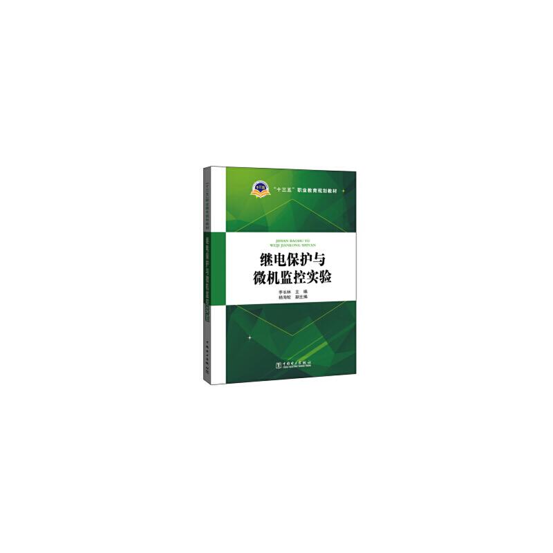 """""""十三五""""职业教育规划教材 继电保护与微机监控实验 9787512397873"""