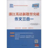 天利38套 浙江英语新题型突破 作文三合一 满分作文 西藏人民出版社