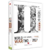 见识城邦・二战简史:黑暗时代