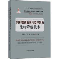 饲料霉菌毒素污染控制与生物降解技术 中国农业出版社