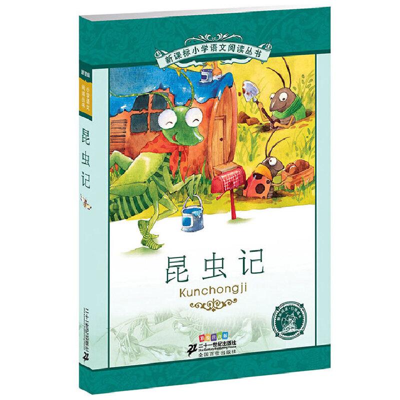 昆虫记 新课标小学语文阅读丛书彩绘注音版(第一辑)