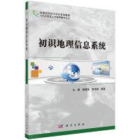 初识地理信息系统