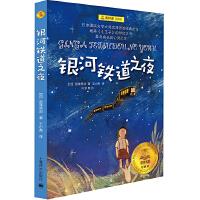 夏洛书屋经典版・银河铁道之夜