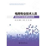 电网专业技术人员培训评价体系建构及应用研究