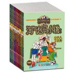 杨红樱淘气包马小跳典藏版二辑(共10册)