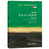 达尔文与进化论(斑斓阅读.外研社英汉双语百科书系典藏版)